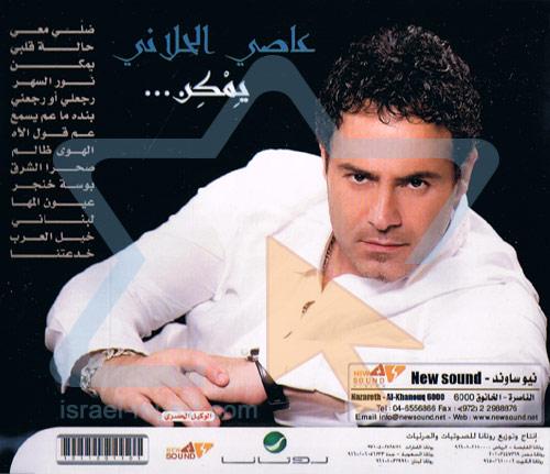 Yemken by Assi El Hallani