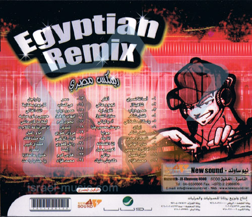 Egyptian Remix by Various