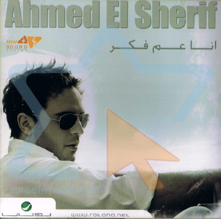Ana Aam Faker by Ahmed El Sherif