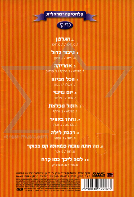 Israeli Classics - Part 1 by Various