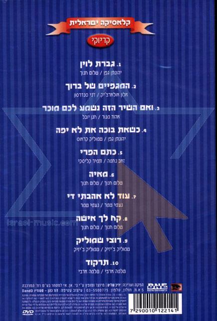 Israeli Classics - Part 2 by Various