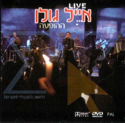 Live by Eyal Golan