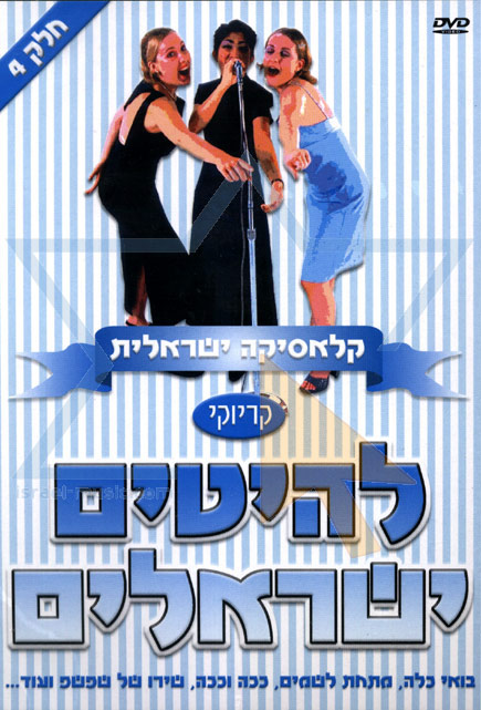 Israeli Classics - Part 4 by Various