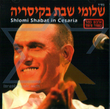 Shlomi Shabat in Cesarea Par Shlomi Shabat