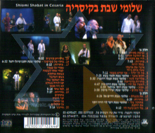 Shlomi Shabat in Cesarea by Shlomi Shabat