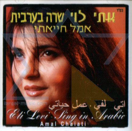 Sing Arabic - Amal Chaiati by Etti Levi