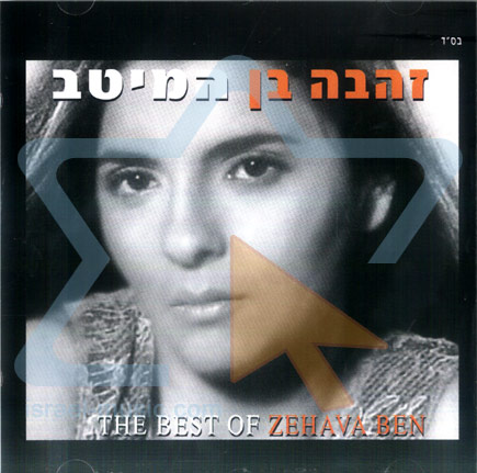 The Best Par Zehava Ben