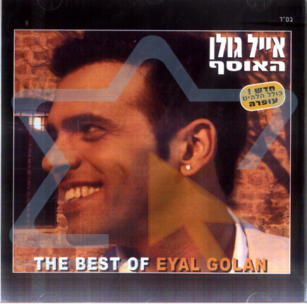 The Best of Eyal Golan by Eyal Golaneyal golan 