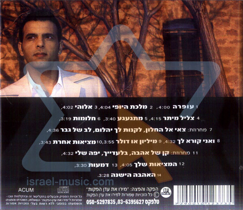 The Best of Eyal Golan Por Eyal Golan
