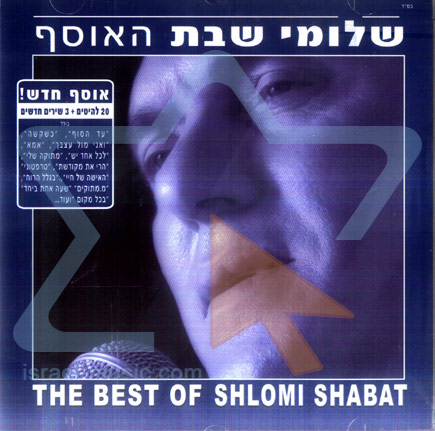The Best of Shlomi Shabat لـ Shlomi Shabat