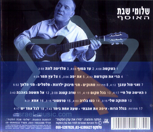 The Best of Shlomi Shabat by Shlomi Shabat