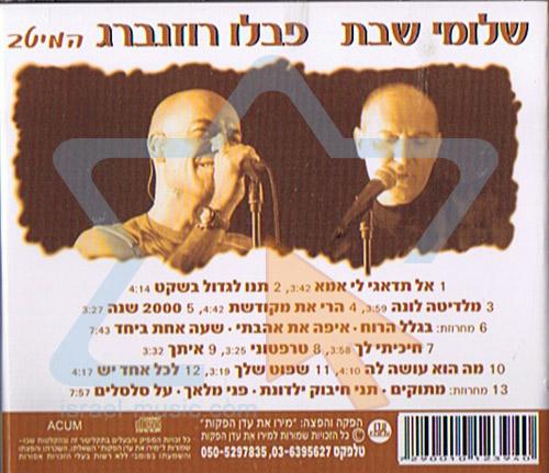 The Best of Shlomi Shabat & Pavlo Rosenberg by Pavlo Rosenberg
