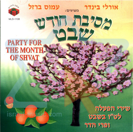 Party for the Month of Shvat by Amos Barzel