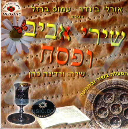 Passover and Spring Songs by Various