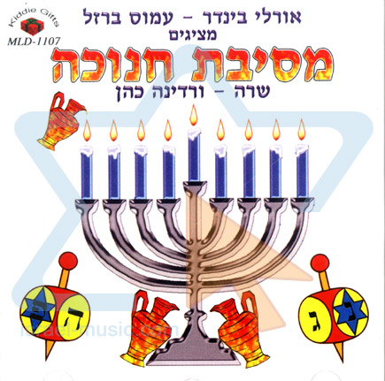 Hanukkah Party Por Amos Barzel