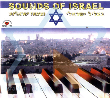 Sounds of Israel by Various
