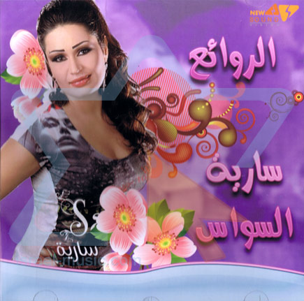 The Best Of by Sariah Al Sawas