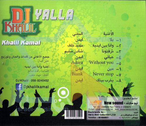 Yalla - DJ Khalil