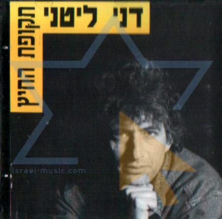 Tkoufat Ha'chietz के द्वारा Dani Litani