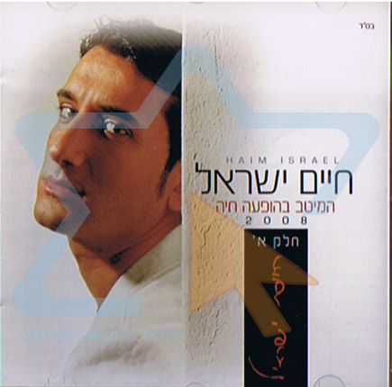 The Best Live 2008 - Part 1 by Chaim Israel