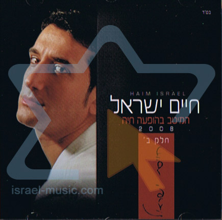The Best Live 2008 - Part 2 by Chaim Israel