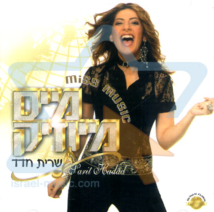 Miss Music by Sarit Hadad