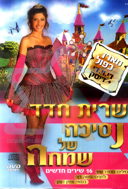 Princess of Joy Di Sarit Hadad