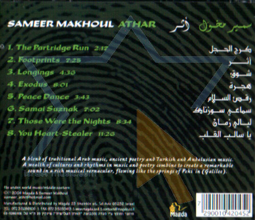 Athar by Sameer Makhoul