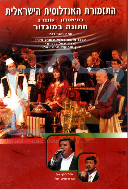 Wedding in Mugador - The Israeli Andalus Orchestra