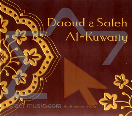 Their Star Shall Never Fade के द्वारा Daoud and Saleh Al-Kuwaity