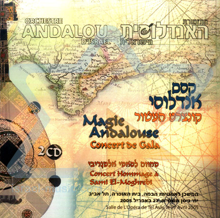 Magic Andalouse - Concert de Gala لـ The Israeli Andalus Orchestra