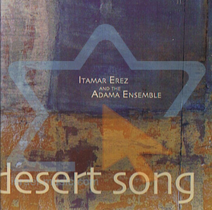Desert Song لـ Itamar Erez and the Adama Ensemble