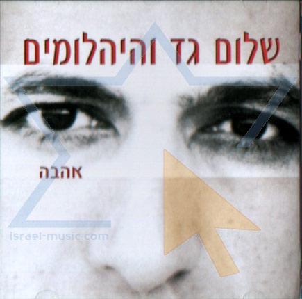 Love by Shalom Gad & the Diamonds