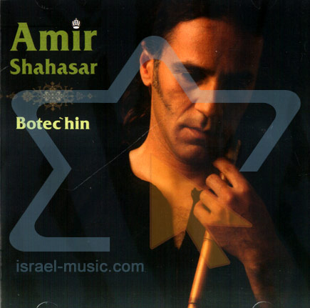 Botech'hin by Amir Shahasar