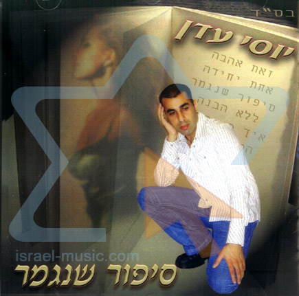 A Finished Story by Yossi Eden