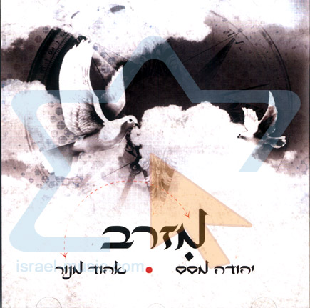 Mizrav by Ehud Manor