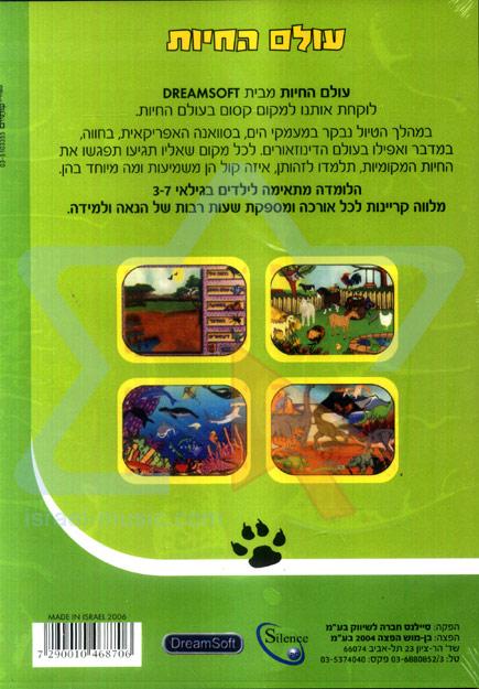 Animal World Par Various