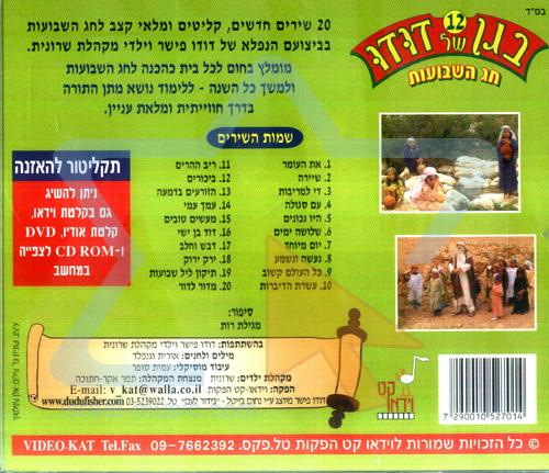 Dudu Fisher's Kindergarden 12 - Shavuot by David (Dudu) Fisher