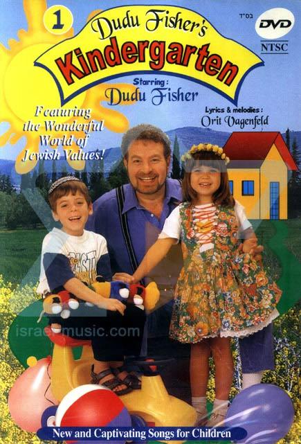 Dudu Fisher's Kindergarden 1 - English Version by David (Dudu) Fisher