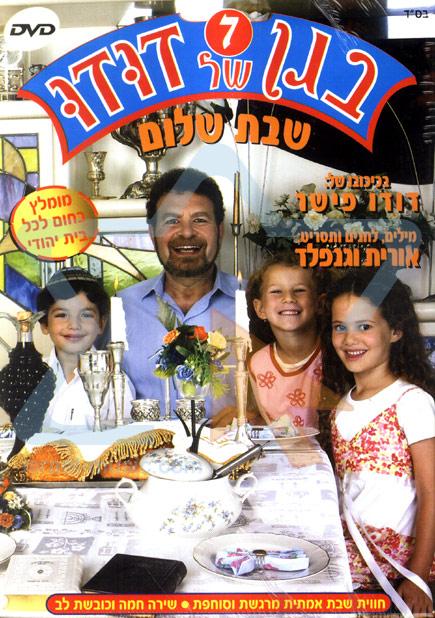 Dudu Fisher's Kindergarden 7 - Shabat Shalom by David (Dudu) Fisher