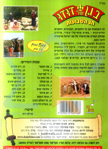 Dudu Fisher's Kindergarden 12 - Shavuot / Pal by David (Dudu) Fisher