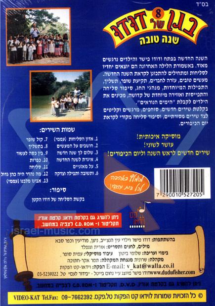 Dudu Fisher's Kindergarden 8 - Shana Tova Par David (Dudu) Fisher