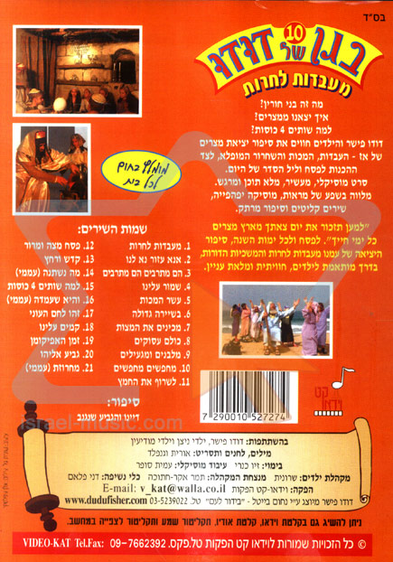 Dudu Fisher's Kindergarden 10 - From Slavery to Freedom by David (Dudu) Fisher