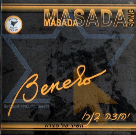 Masada Song by Yehuda Benero