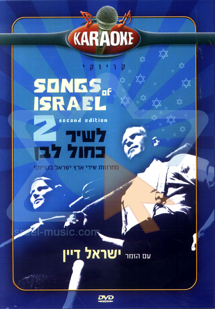 Songs of Israel - Second Edition by Various