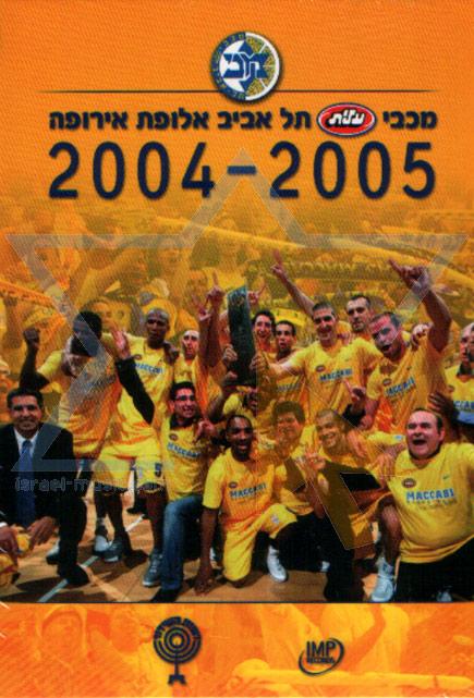 2004-2005 - Maccabi Elite Tel-Aviv