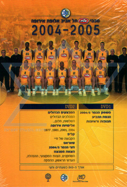 2004-2005 by Maccabi Elite Tel-Aviv