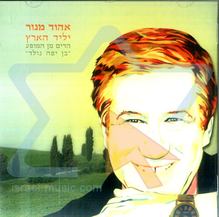 Ehud Manor - Country Child لـ Various