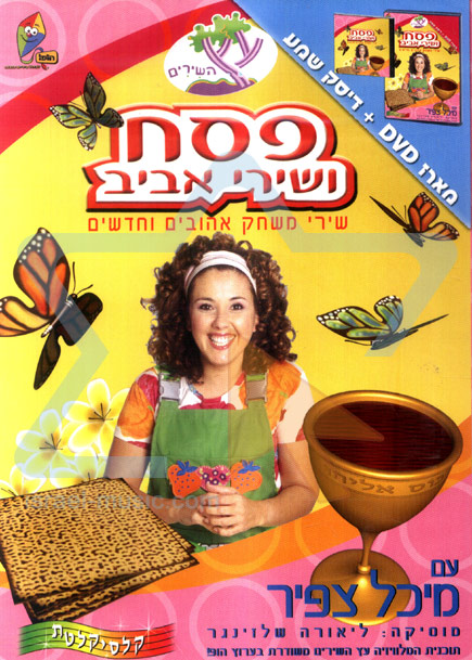 Passover and Spring Songs by Michal Tzafir