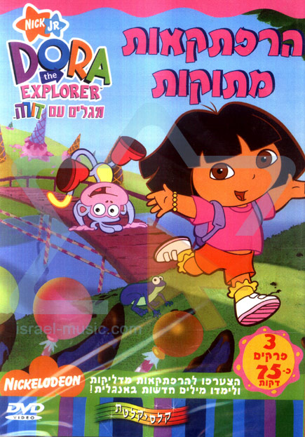 Sweet Adventures by Dora the Explorer